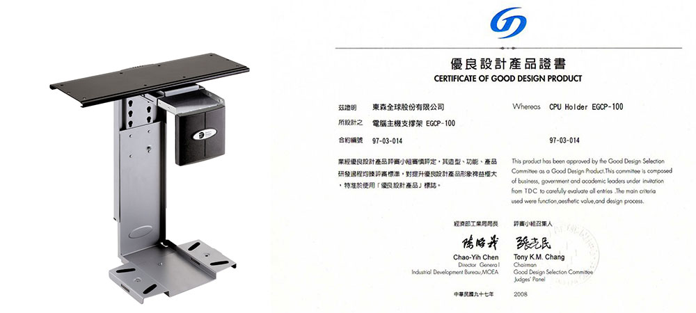 Good Design Product Award - 2008 CPU Holder EGCP-100