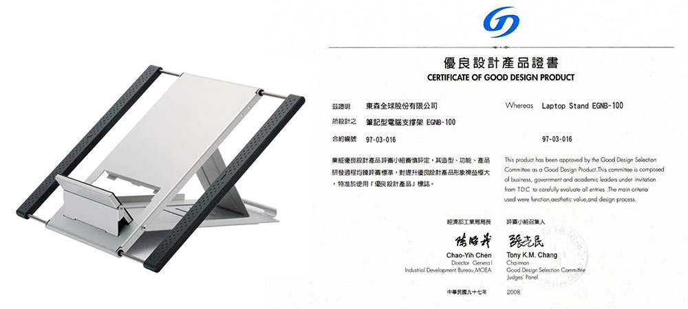 Good Design Product Award - 2008 Laptop Stand EGNB-100